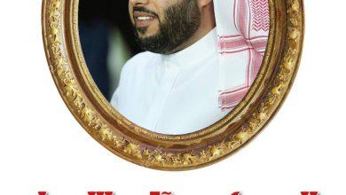 صورة تركى ال الشيخ النبت الطيب فى البلد الطيب كتاب جديد